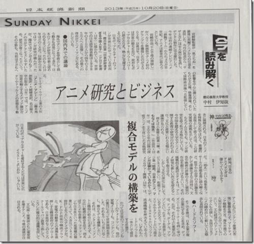 「アニメ研究とビジネス」_f0088456_0361616.png