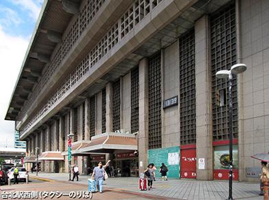 台北交通事情レポート5 <巨大でとても複雑な台北駅>_c0167961_18244468.jpg