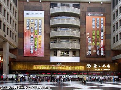 台北交通事情レポート5 <巨大でとても複雑な台北駅>_c0167961_18255444.jpg
