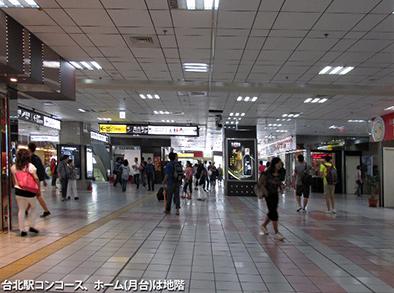 台北交通事情レポート5 <巨大でとても複雑な台北駅>_c0167961_18262314.jpg