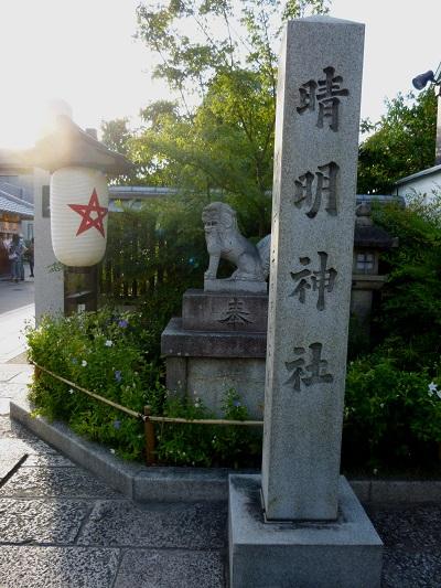京都   (最終編  晴明神社 と  色々 )_d0105967_18575380.jpg