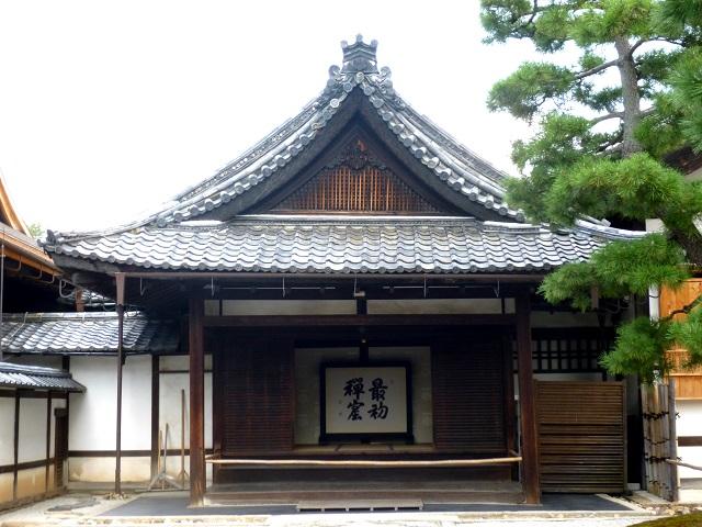 京都   (最終編  晴明神社 と  色々 )_d0105967_19274641.jpg