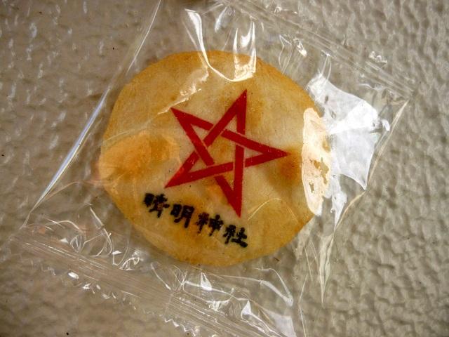 京都   (最終編  晴明神社 と  色々 )_d0105967_1952422.jpg