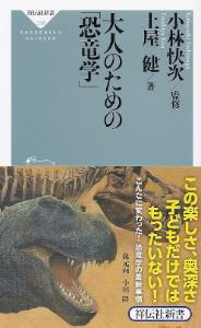 『大人のための「恐竜学」』 土屋健/小林快次:監修_e0033570_2042534.jpg
