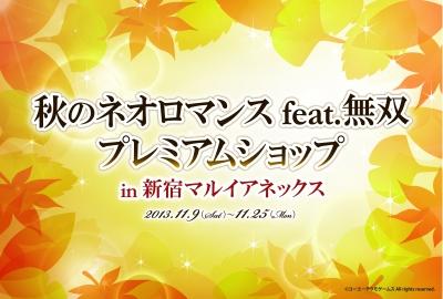「秋のネオロマンス feat.無双 プレミアムショップ」が期間限定でオープン_e0025035_18425787.jpg