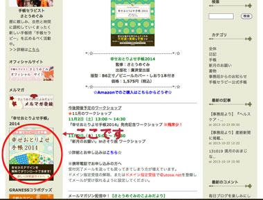 【事務局より】特設サイトオープン!_f0164842_14112496.jpg
