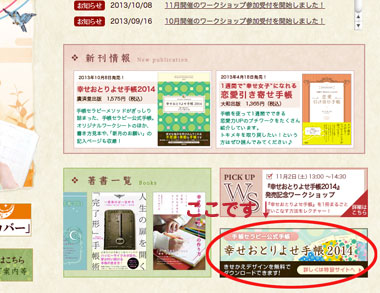 【事務局より】特設サイトオープン!_f0164842_1411836.jpg
