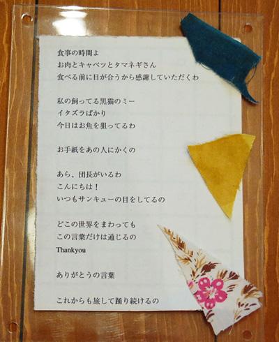 巡回展作品紹介【MACHIKO・鈴木啓文】_a0043747_175721.jpg