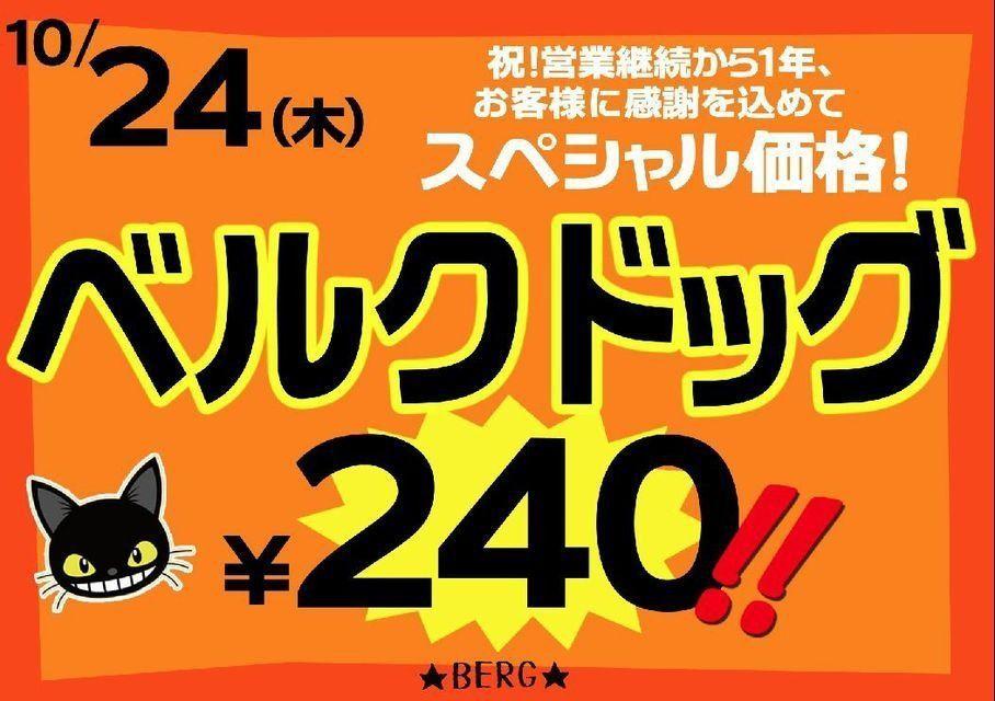 【本日サンクス価格!】ベルクドッグが240円!2つ食べても480円♪テイクアウトもぜひ!!今日だけです!_c0069047_1222416.jpg