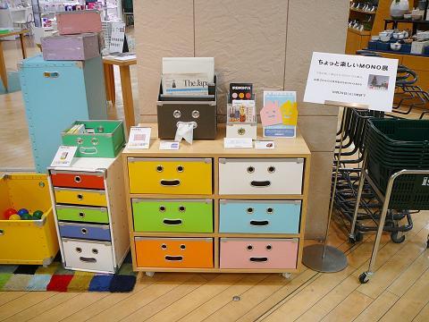 IREMONYA at 伊勢丹松戸店「ちょっと楽しいmono展」情報vol.2_b0087378_1331360.jpg