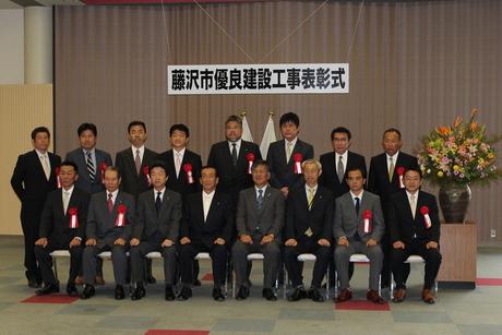 平成25年度藤沢市優良建設工事店表彰_f0221283_84228.jpg