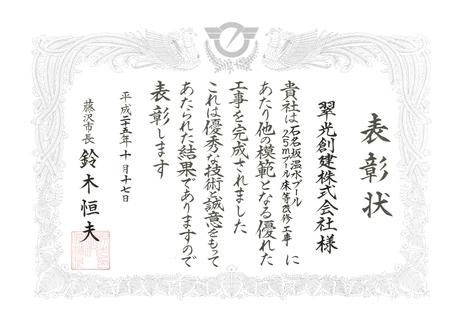 平成25年度藤沢市優良建設工事店表彰_f0221283_8423120.jpg