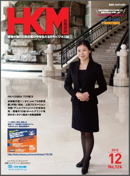 深せんで出版する日本語雑誌『華南月報』12月号刊行_d0027795_12591389.jpg