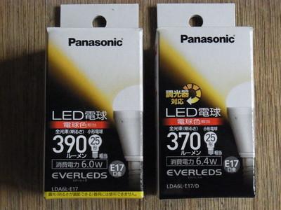白熱灯から、LEDにランプ交換_a0122098_1745441.jpg