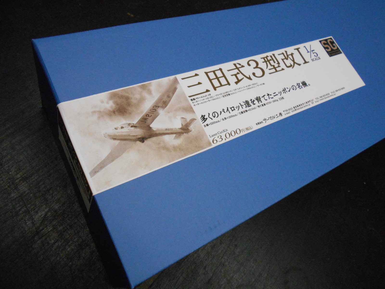 三田式三型改1が受けています!_e0146402_21122842.jpg