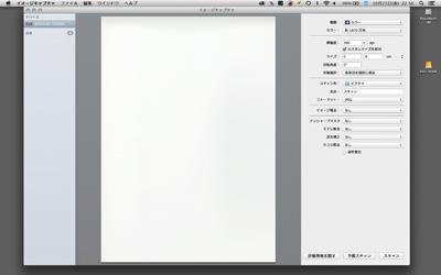 Mac OS X Mavericks 10.9でEPSONスキャナを使う方法!_b0194208_22581556.jpg