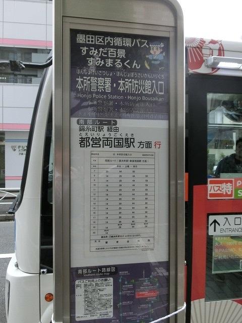 スカイツリーも車内から見学できる 墨田区のワンコインバス_f0141310_745098.jpg