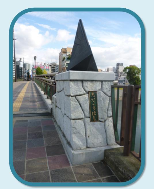 熊本市一の永久橋♪_b0228113_924251.jpg