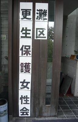 更生保護啓発活動~いきいき活動~_f0223914_2228184.jpg