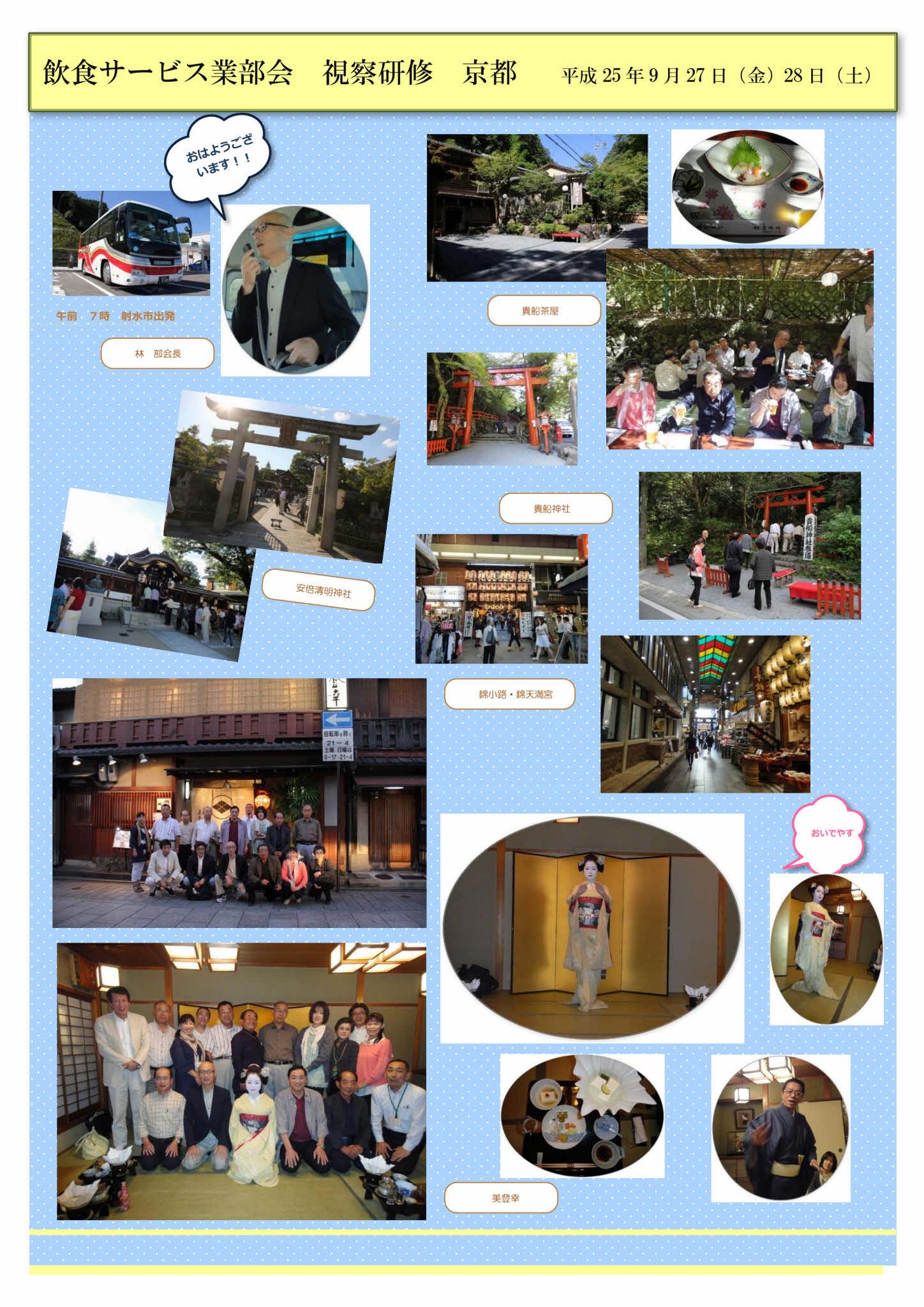 京都視察旅行_c0194417_15501819.jpg