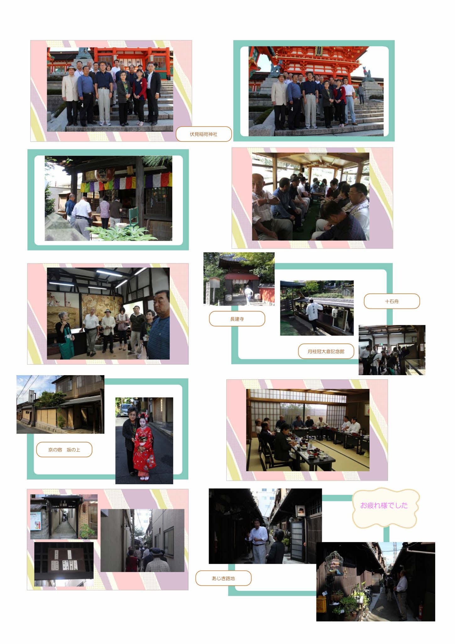 京都視察旅行_c0194417_15503741.jpg