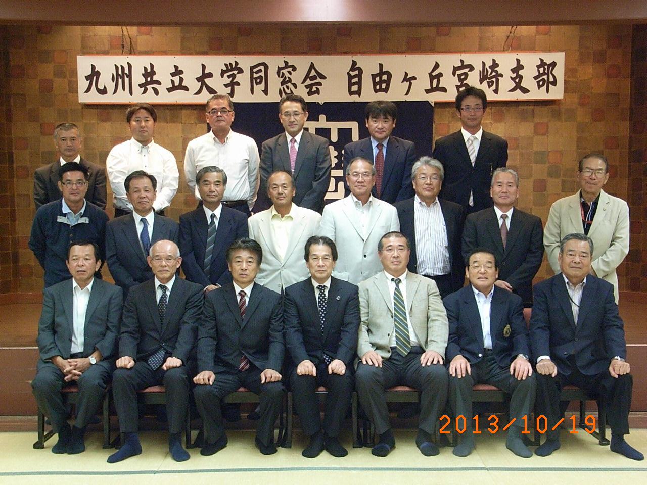 設立30年を迎えた 宮崎支部総会・懇親会_f0184133_10323977.jpg