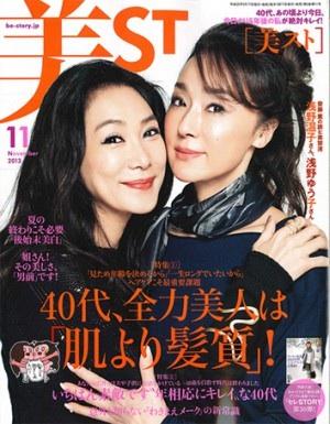 『美ST』 11月号にビーワンバランスが掲載されました!_a0184235_21263829.jpg