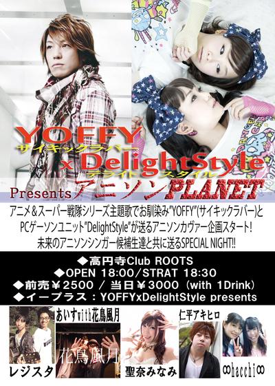 11/5 YOFFY(サイキックラバー)×DelightStyle Presents‐アニソンPLANET‐_e0115242_11522041.jpg