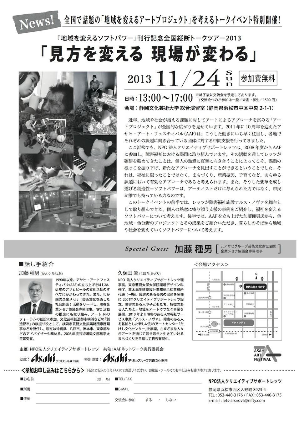 『地域を変えるソフトパワー』刊行記念全国縦断トークツアー2013_e0150642_1194336.jpg