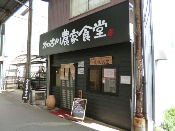 加古川 農家食堂 @ 加古川廉売市場よこ_e0024756_2223369.jpg