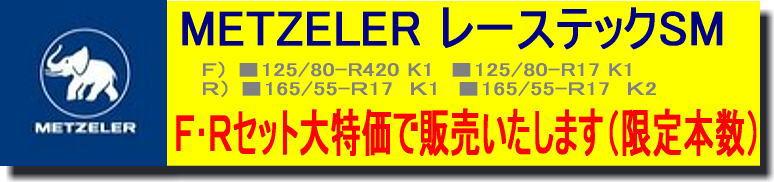 タイヤ大特価Sale開催_f0178858_1141315.jpg