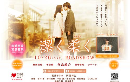 【メディア情報】長澤まさみさん主演映画 清く柔く _b0226863_141323.png