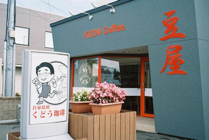 コーヒー豆屋_c0182775_21294285.jpg