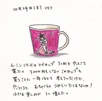 新しいマグカップ_f0072976_10165116.jpg