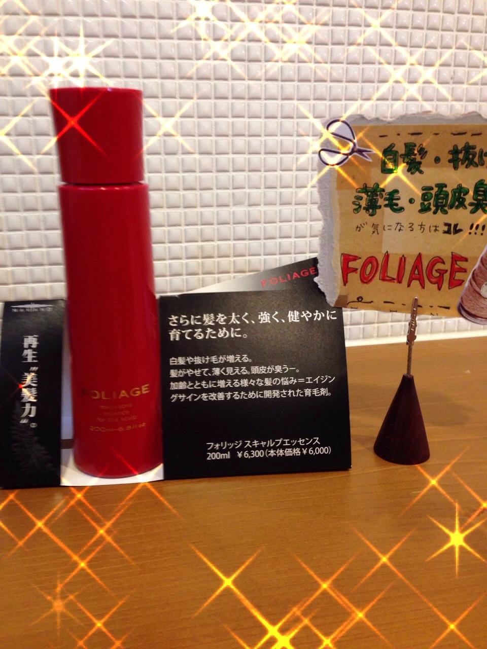 おすすめ新商品!!_d0178587_12252722.jpg