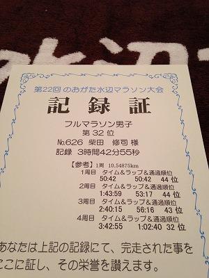 のおがた水辺マラソン_f0220089_10572924.jpg