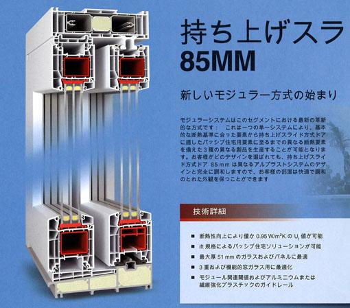 ジャパンホームショーにて3:断熱・気密の防火サッシ_e0054299_1652731.jpg
