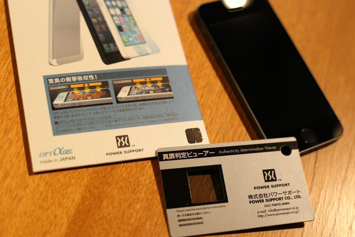 パワーサポート 衝撃吸収クリスタルフィルムセット for iPhone 5s/5_d0081605_3314266.jpg