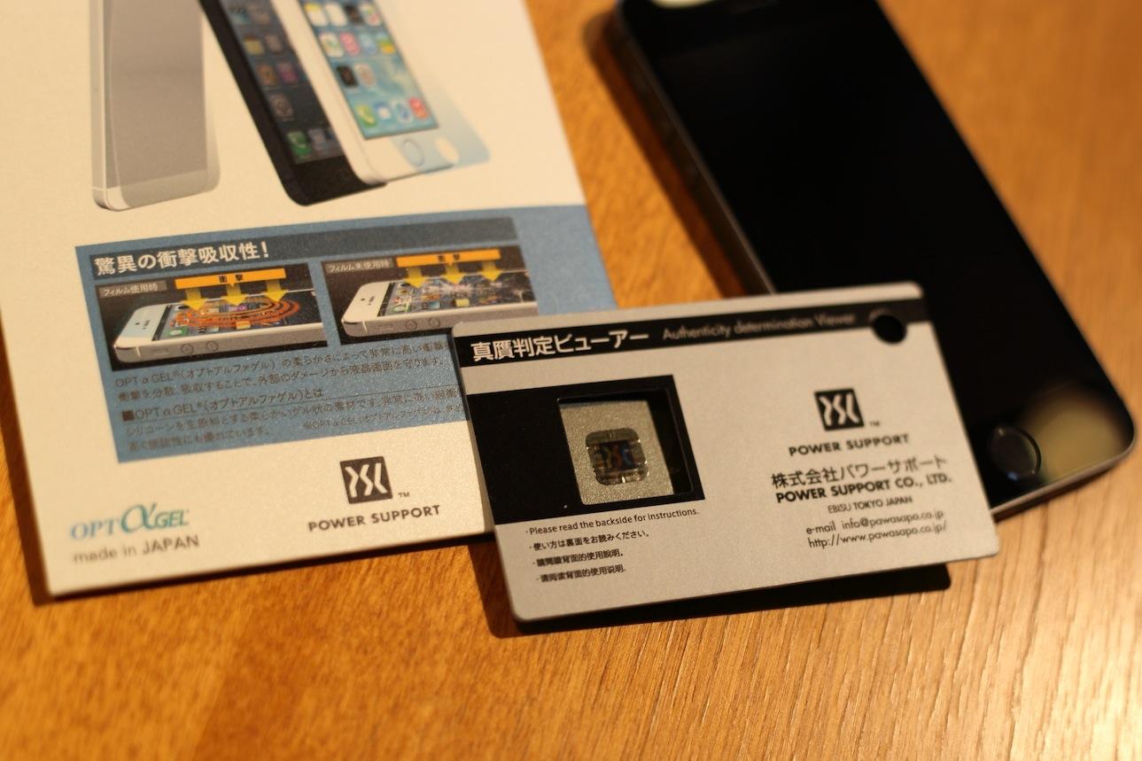 パワーサポート 衝撃吸収クリスタルフィルムセット for iPhone 5s/5_d0081605_3314846.jpg