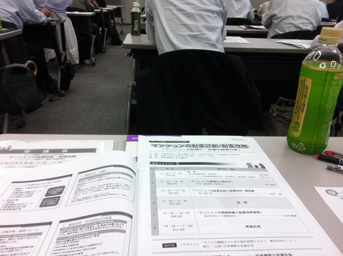 マンションの耐震診断・耐震改修講習会_b0227217_2321405.jpg