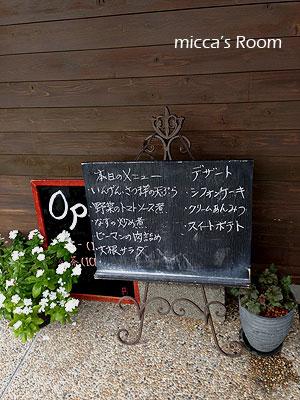 掛川 ラクトフラムと台所屋_b0245038_176890.jpg