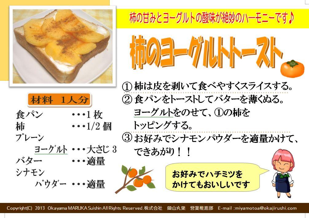 「柿のヨーグルトトースト」_b0171839_15465081.jpg