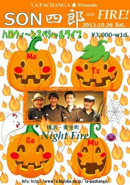 blog;今夜は、ハロウィンSON四郎_a0103940_14122671.jpg