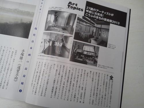 月刊美術11月号_f0247440_2315116.jpg