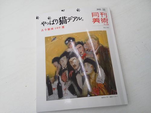 月刊美術11月号_f0247440_2315636.jpg
