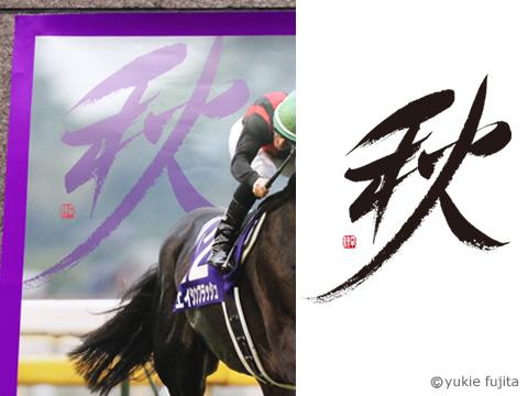 ポスター文字「秋」 : JRA様 第148回天皇賞(秋)_c0141944_23515754.jpg