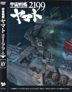 『宇宙戦艦ヤマト2199 MV』_e0033570_202517.jpg