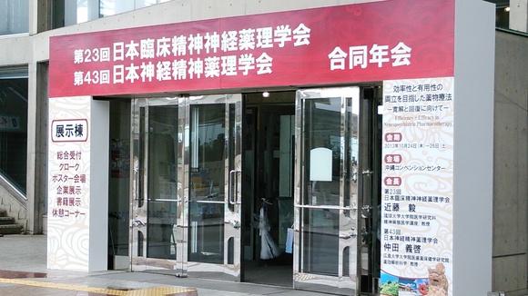 日本臨床精神神経薬理学会・日本神経精神薬理学会に参加して参りました_c0105280_16354650.jpg