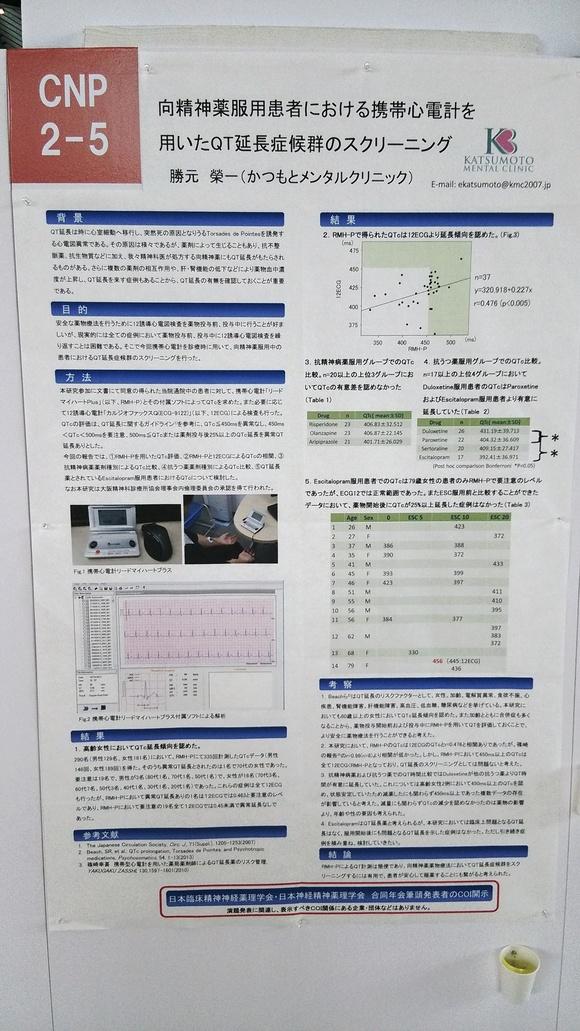 日本臨床精神神経薬理学会・日本神経精神薬理学会に参加して参りました_c0105280_16362826.jpg