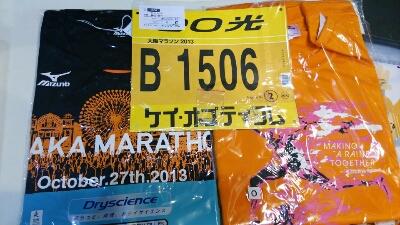 大阪マラソンランナー受付完了~(^o^)_c0105280_1985198.jpg